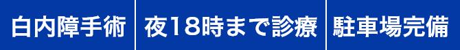 受付 9:00~18:00 / 定休日 土曜・日曜・祝日 03-6279-7066